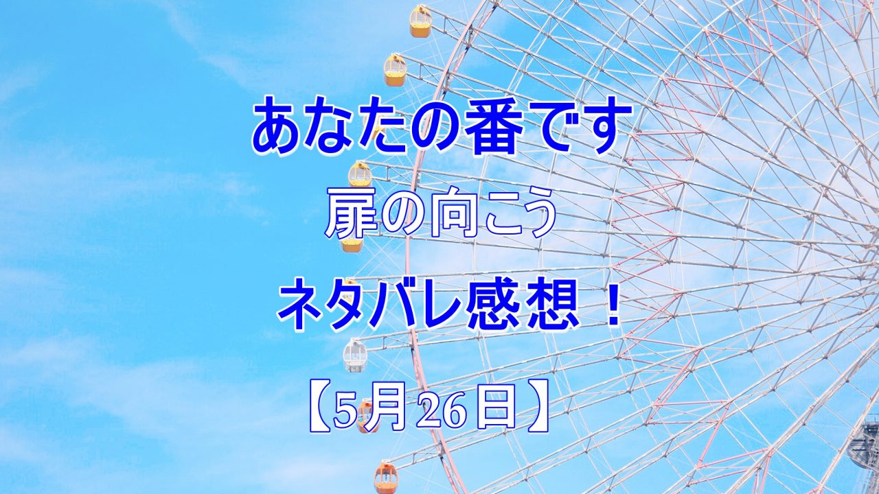 田中圭 あなたの番です お風呂