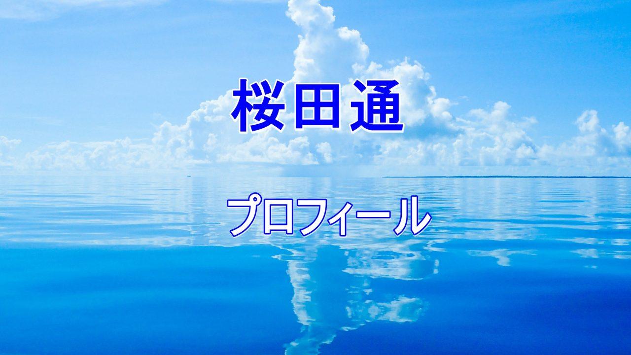 桜田 通 彼女
