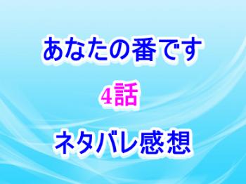 あなたの番です4話ネタバレ感想は田中圭が可愛い!癒されると話題!