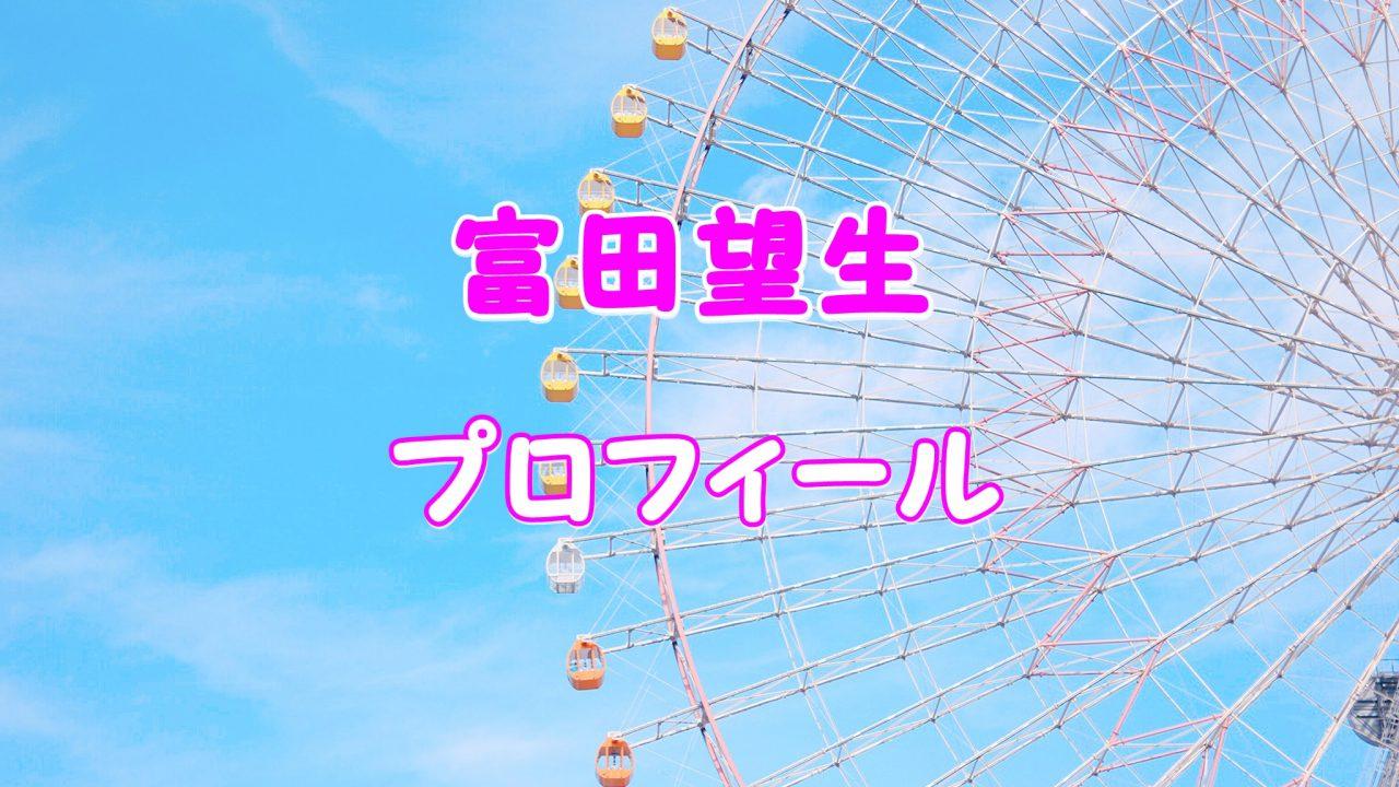 富田望生 いわき 中学
