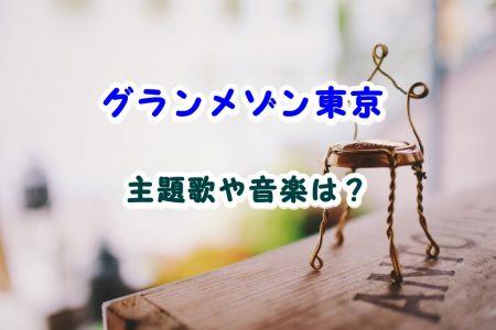 グラン メゾン 東京 山下 達郎