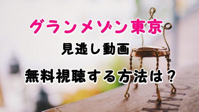 東京 グラン エリーゼ メゾン