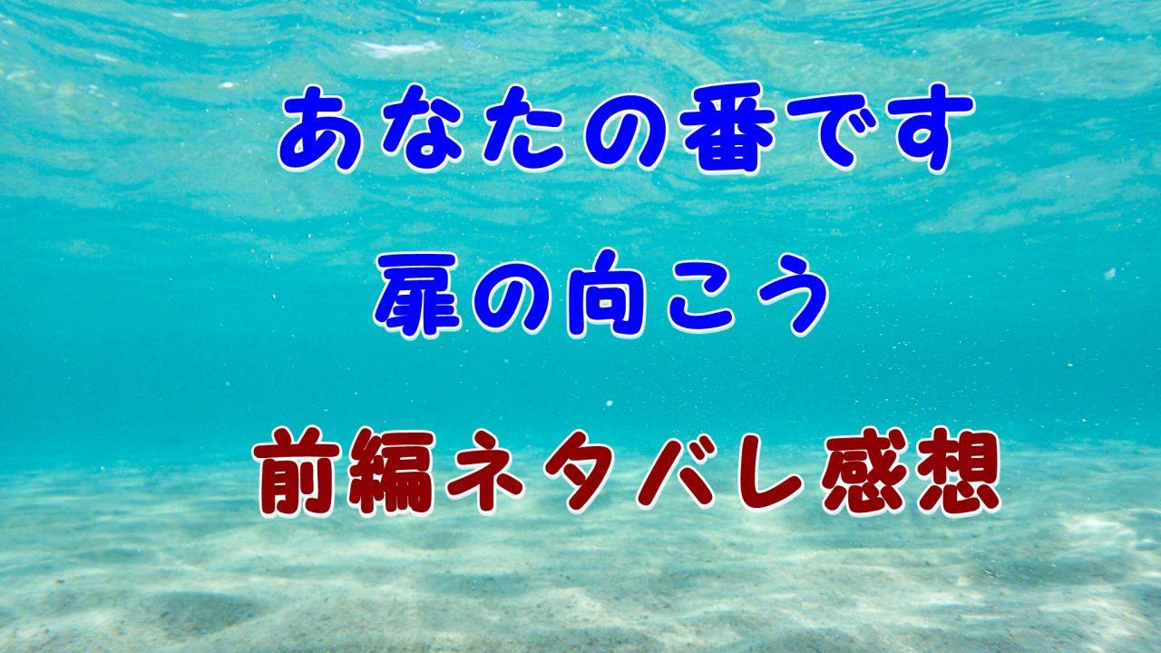 あなた の 番 です 黒島 過去