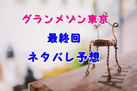 グランメゾン東京 ネタバレ