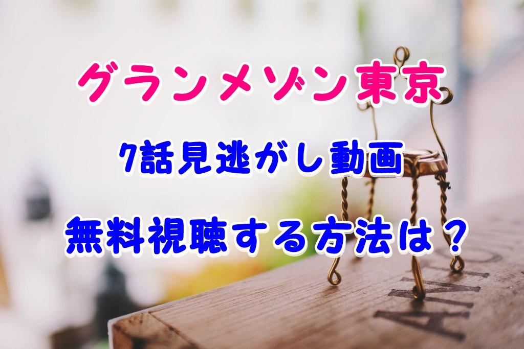 グランメゾン東京 7話 ネタバレ