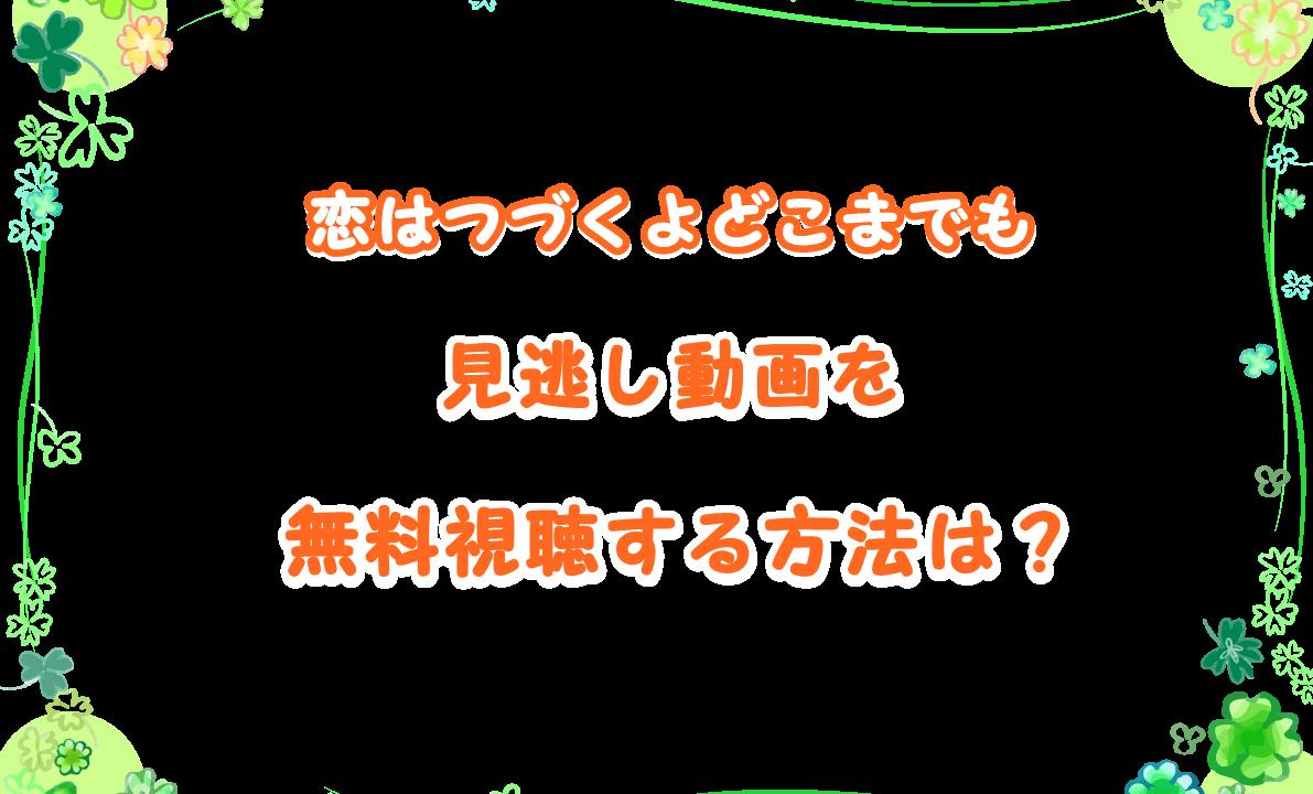 恋つづ 動画 無料