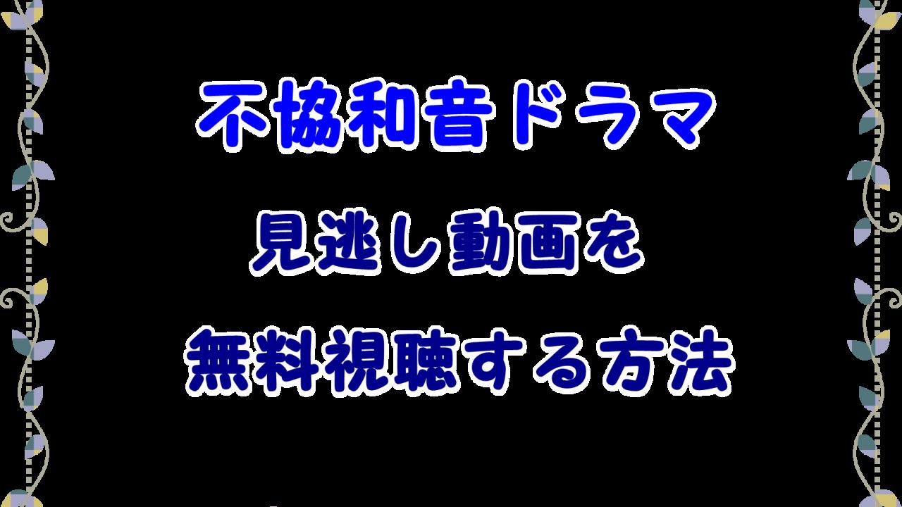 見逃し 無料 ドラマ