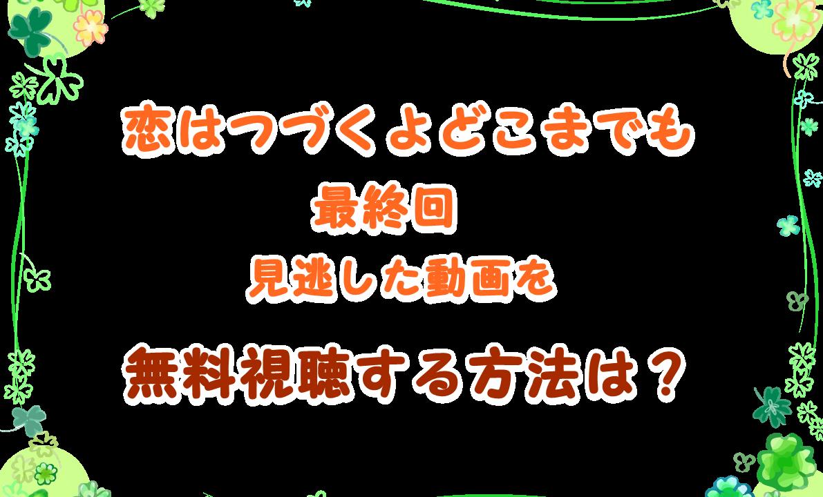 ハケンの品格2020 ドラマ 再放送 10話