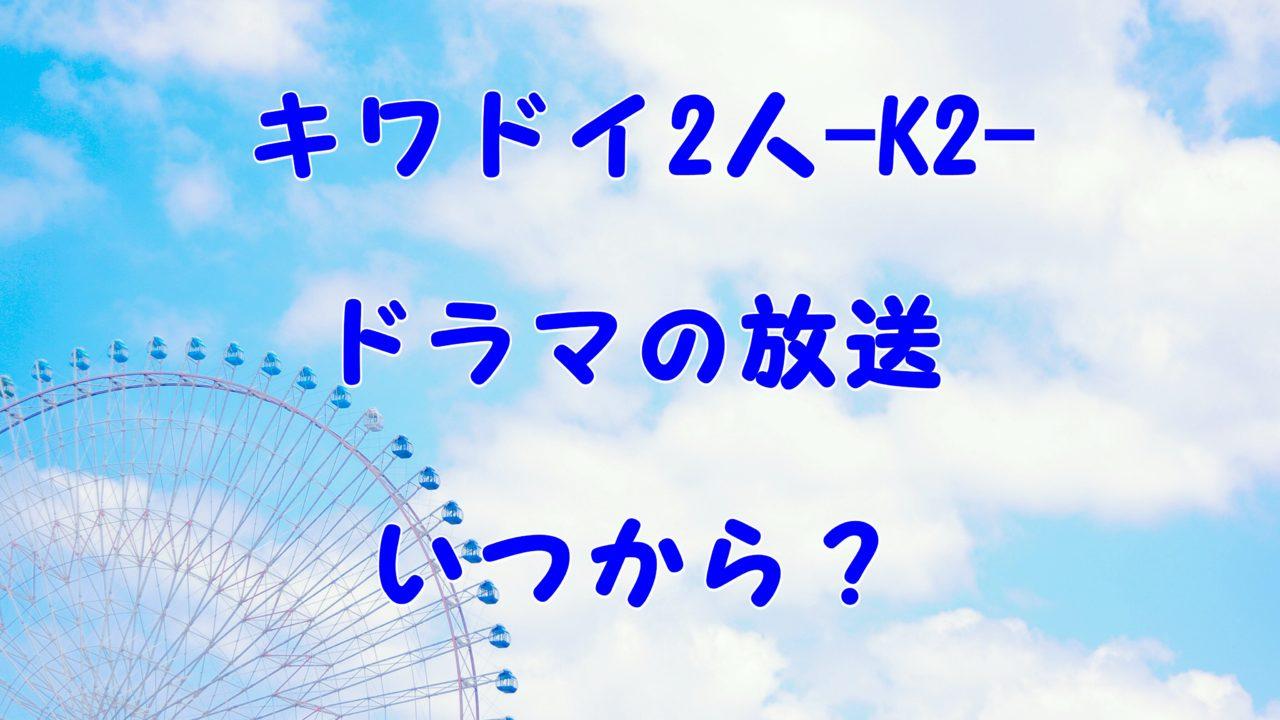 ドラマ 最終 回 k2