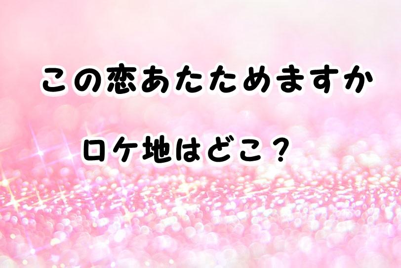 栃木 ロケ 地 イン ハンド